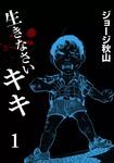 生きなさいキキ (1)-電子書籍