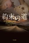 約束の道-電子書籍