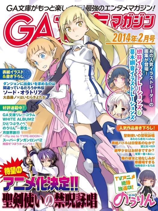 GA文庫マガジン 2014年2月号拡大写真