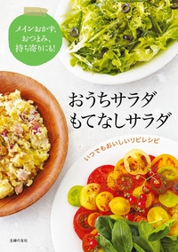 おうちサラダ もてなしサラダ-電子書籍