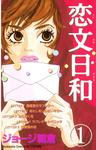 恋文日和(1)-電子書籍