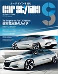 CAR STYLING Vol.9-電子書籍