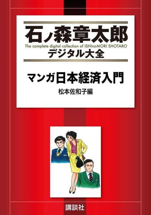 マンガ日本経済入門(1)拡大写真