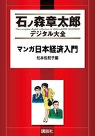 「マンガ日本経済入門」シリーズ