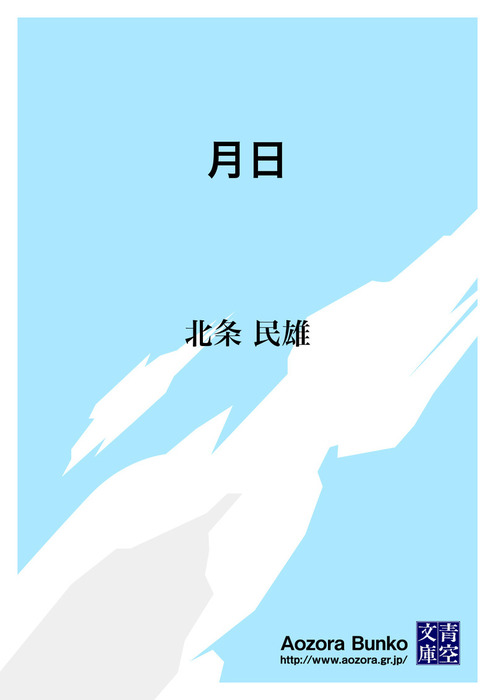 月日-電子書籍-拡大画像