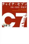 チャイナ・セブン〈紅い皇帝〉習近平-電子書籍