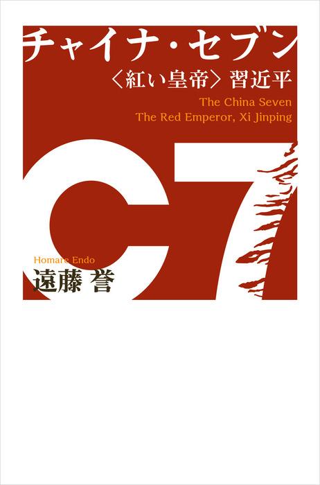 チャイナ・セブン〈紅い皇帝〉習近平-電子書籍-拡大画像