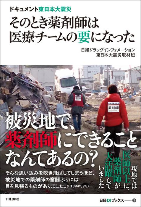 ドキュメント東日本大震災 そのとき薬剤師は医療チームの要になった-電子書籍-拡大画像