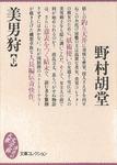 美男狩(下)-電子書籍