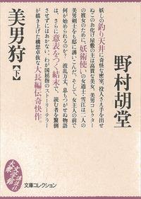 美男狩(下)
