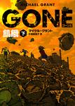 GONE ゴーン Ⅱ 飢餓 下-電子書籍