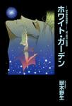 獸木野生短篇集(1)ホワイト・ガーデン-電子書籍