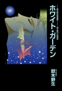 獸木野生短篇集(1)ホワイト・ガーデン