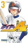 ダイヤのA act2(3)-電子書籍