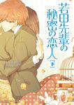 若田先輩の秘密の恋人[下]-電子書籍
