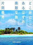 どこかにあるはずの素敵な島-電子書籍
