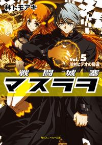 戦闘城塞マスラヲ Vol.5 川村ヒデオの帰還