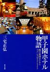 甲子園ホテル物語 西の帝国ホテルとフランク・ロイド・ライト-電子書籍