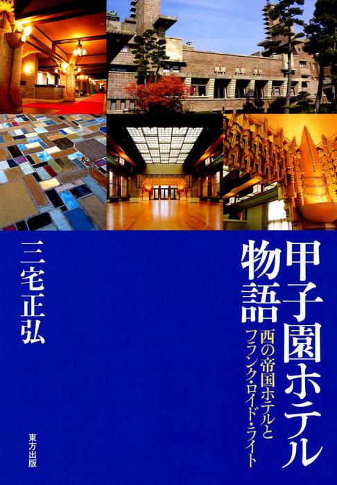 甲子園ホテル物語 西の帝国ホテルとフランク・ロイド・ライト拡大写真