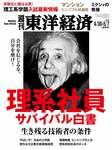 週刊東洋経済 2016年4月30日-5月7日合併号-電子書籍