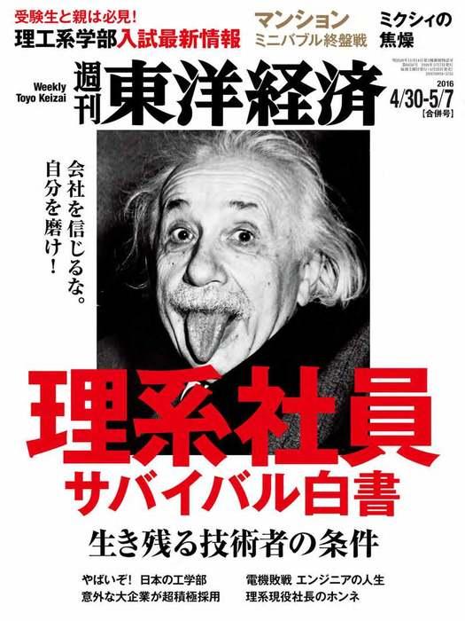 週刊東洋経済 2016年4月30日-5月7日合併号拡大写真