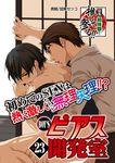 BOY'Sピアス開発室 vol.23 初体験! 推して参る!!-電子書籍