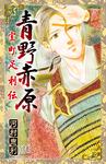 青野赤原―室町足利伝―-電子書籍