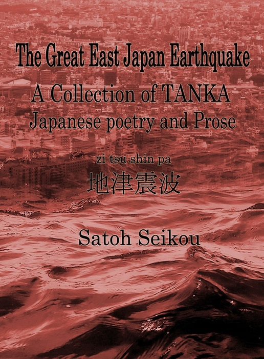 The Great East Japan Earthquake ACollection of TANKA(Japanese poetry) and Prose拡大写真
