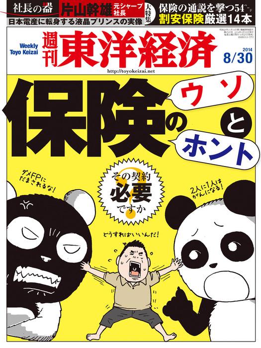 週刊東洋経済 2014年8月30日号-電子書籍-拡大画像