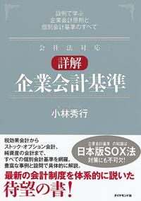 詳解 企業会計基準-電子書籍