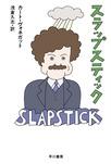 スラップスティック-電子書籍
