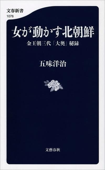 女が動かす北朝鮮 金王朝三代「大奥」秘録-電子書籍