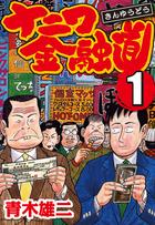 「ナニワ金融道」シリーズ
