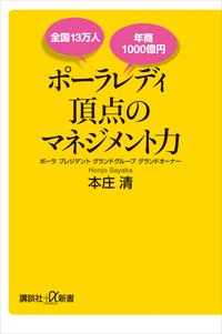 全国13万人 年商1000億円 ポーラレディ 頂点のマネジメント力-電子書籍
