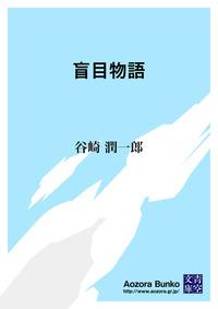 盲目物語-電子書籍
