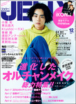 JELLY【ジェリー】2016年12月号-電子書籍