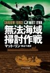無法海域掃討作戦-電子書籍