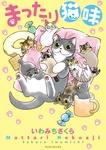まったり猫味-電子書籍