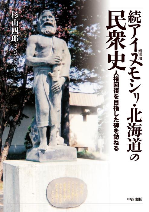 続アイヌモシリ・北海道の民衆史 人権回復を目指した碑を訪ねる拡大写真