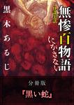 怪談実話 無惨百物語 にがさない 分冊版 『黒い蛇』-電子書籍