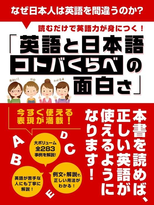 なぜ日本人は英語を間違うのか?読むだけで英語力が身につく!「英語と日本語 コトバくらべの面白さ」拡大写真