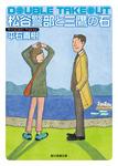 松谷警部と三鷹の石-電子書籍