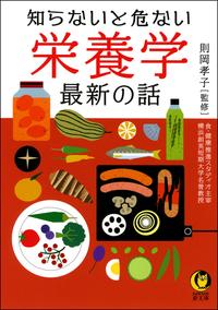 知らないと危ない 栄養学 最新の話-電子書籍