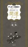 ゲッターズ飯田の五星三心占い 開運ブック 2016年度版 金の鳳凰・銀の鳳凰-電子書籍