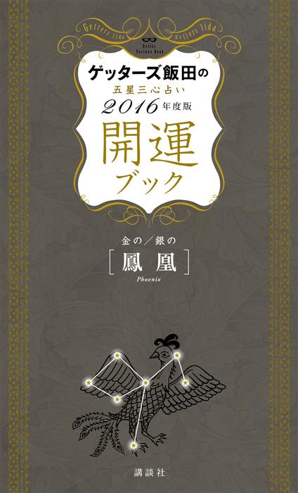 ゲッターズ飯田の五星三心占い 開運ブック 2016年度版 金の鳳凰・銀の鳳凰拡大写真