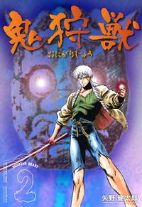 鬼狩獣 2巻-電子書籍