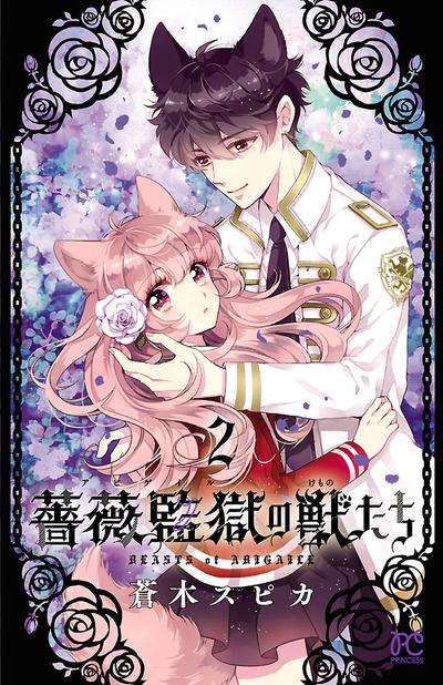 薔薇監獄の獣たち 2-電子書籍