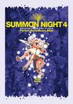 サモンナイト4 パーフェクトサモナーズバイブル-電子書籍