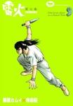 雷火 (7)-電子書籍