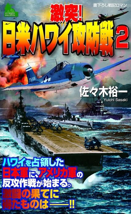 激突!日米ハワイ攻防戦(2)-電子書籍-拡大画像
